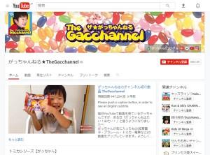 「がっちゃん」の動画チャンネル