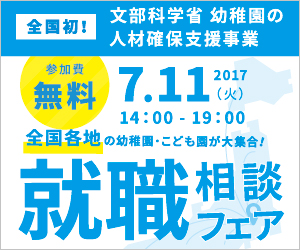 201707_就職フェア_新聞サイト用