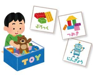 おもちゃのお片付けラベルをつくっちゃお 幼稚園保育園の先生が