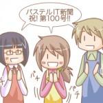 「パステルIT新聞 祝! 第100号!!」