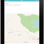 アプリ「Memo -場所をメモするアプリ」