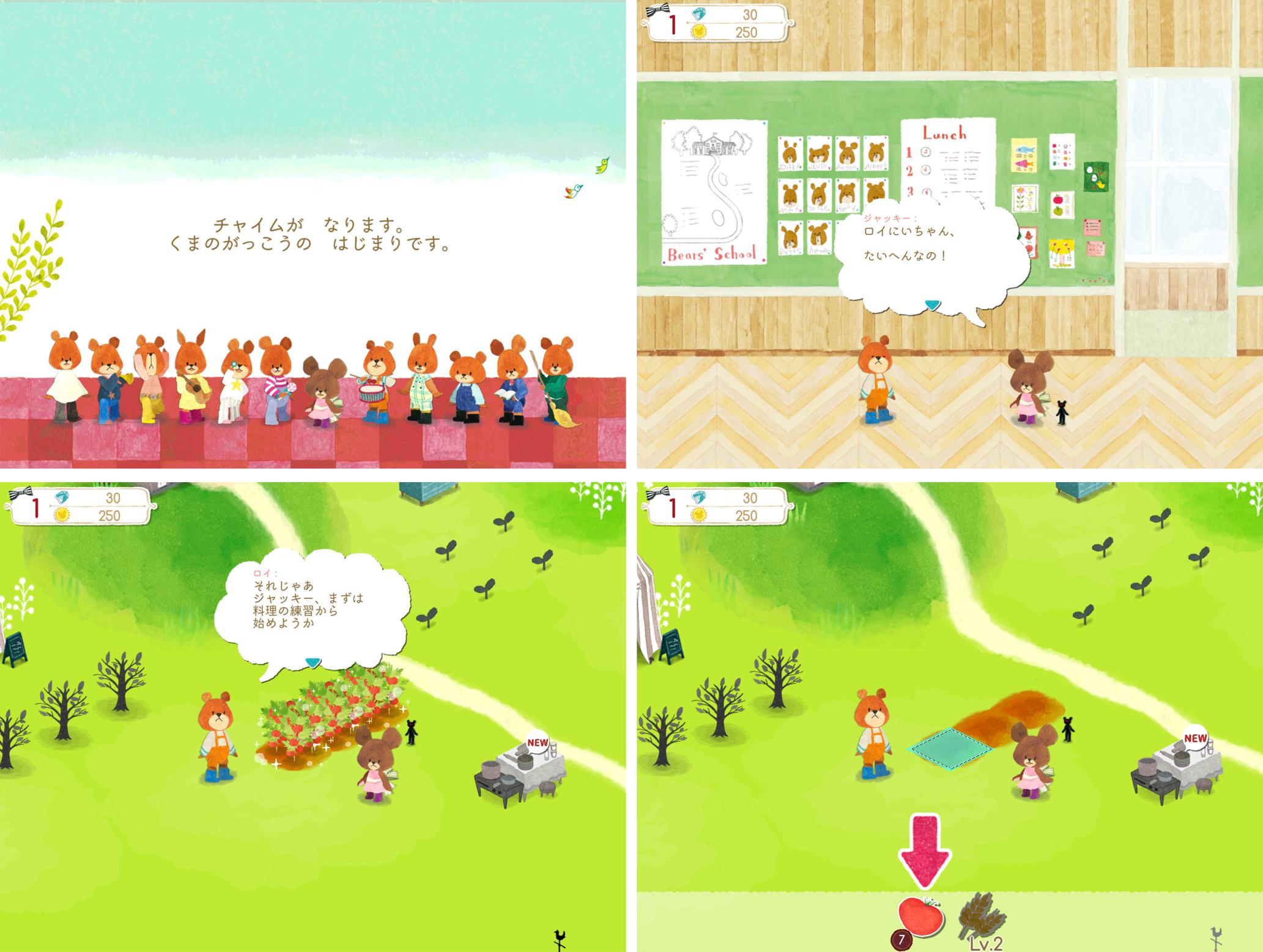 アプリ「くまのがっこう箱庭ゲーム」 くまのがっこうの世界でジャッキーと遊ぼう!