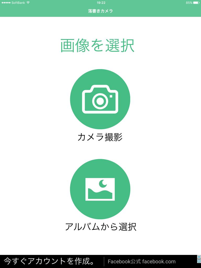 アプリ「落書き写真カメラ」 画像を選ぼう