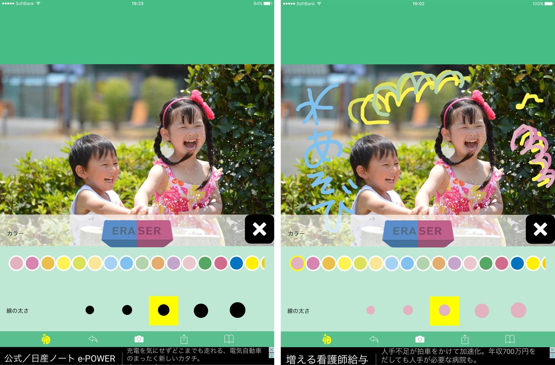 アプリ「落書き写真カメラ」 落書きスタート!