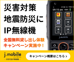 災害対策 地震防災に IP無線機
