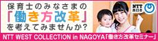 NTT様「働き方改革」
