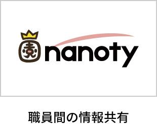 園nanoty