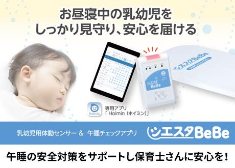 午睡の安全対策をサポートし保育士さんに安心を!