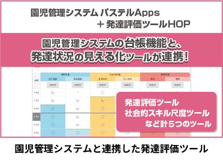 発達評価ツールHOP
